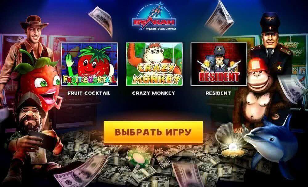 клуб вулкан играть онлайн