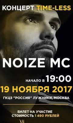 19 ноября - afterparty «TIMELESS». Хедлайнер - NOIZE MC