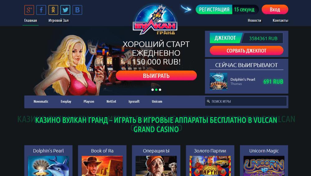 казино вулкан играть онлайн гранд