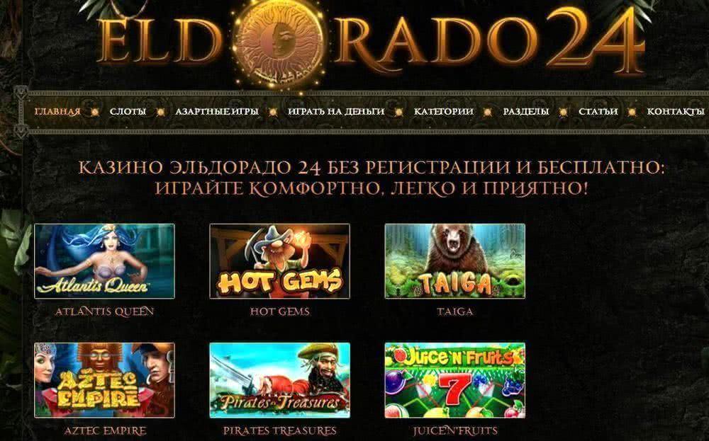 казино эльдорадо 24 играть бесплатно и регистрации