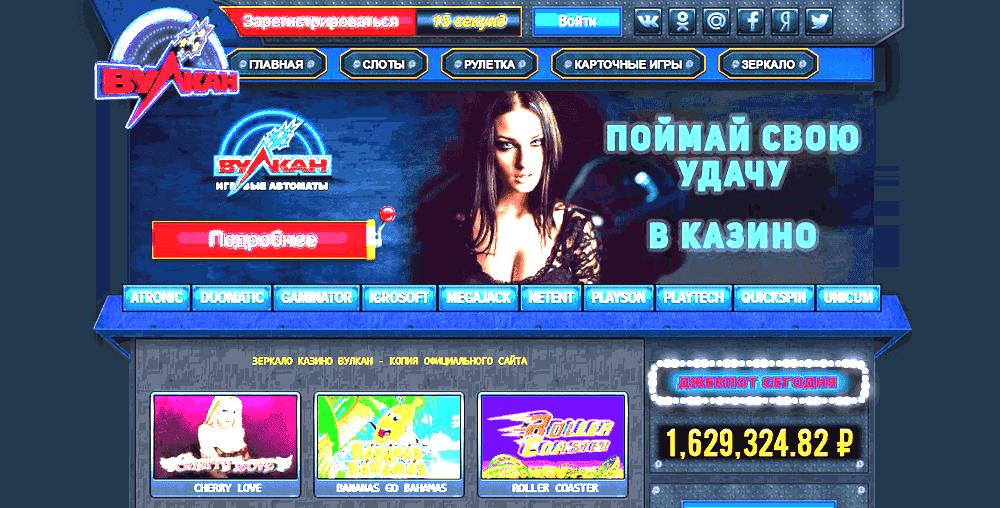 онлайн казино вулкан вип зеркало сайта