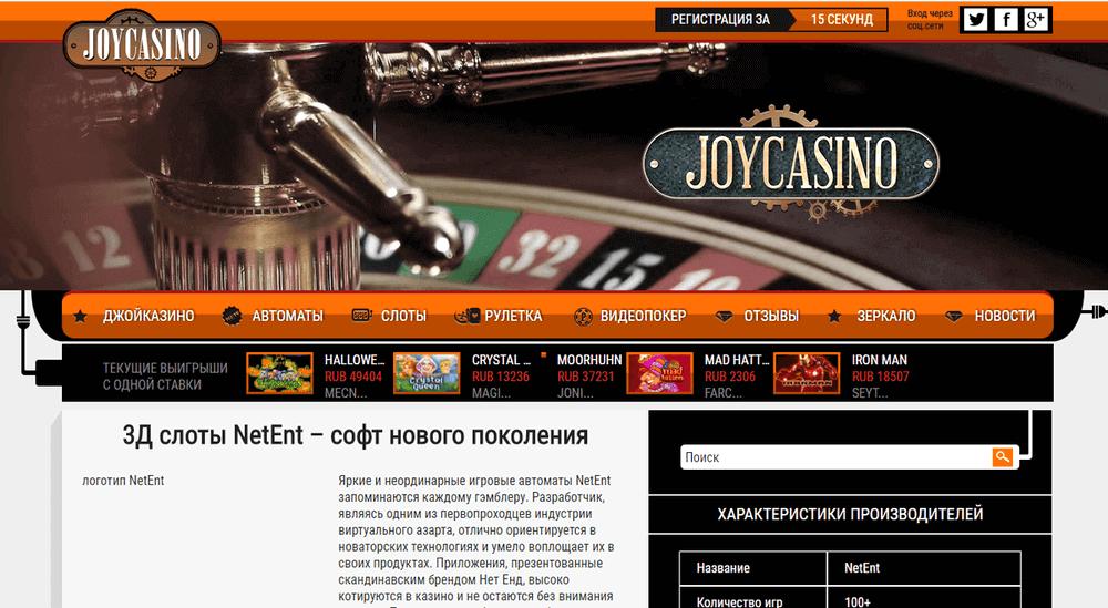 joycasino зеркало сайта
