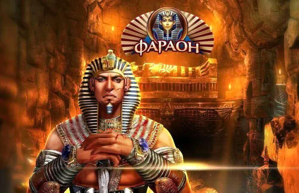 www.kremlinrus.ru/upload/iblock/53e/faraon.jpg