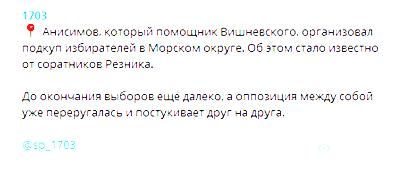 Змеиный клубок либералов: протеже Вишневского Анисимов «спалился» на подкупе избирателей