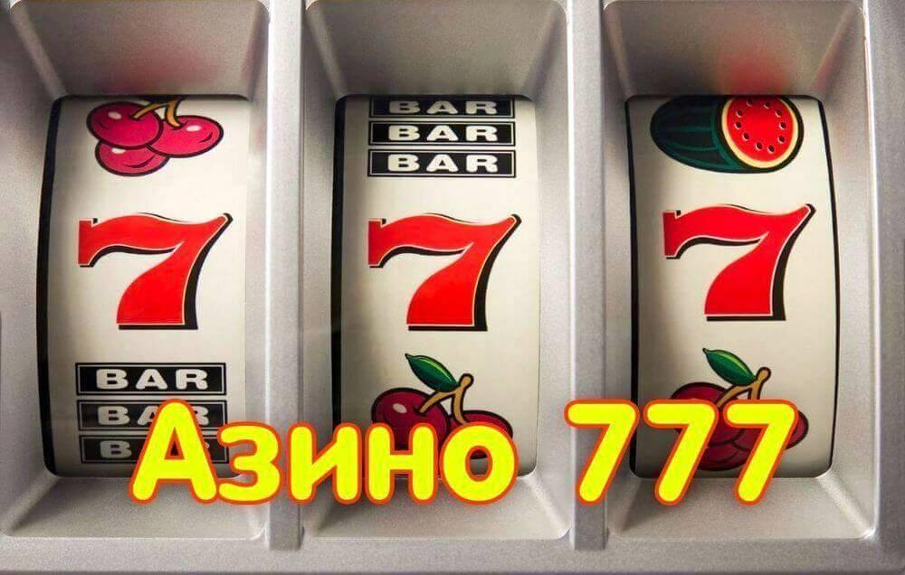официальный сайт азино777 демо версия играть