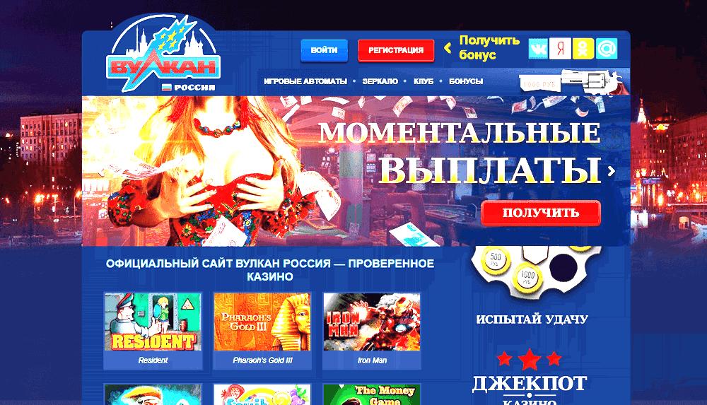 русский вулкан казино официальный