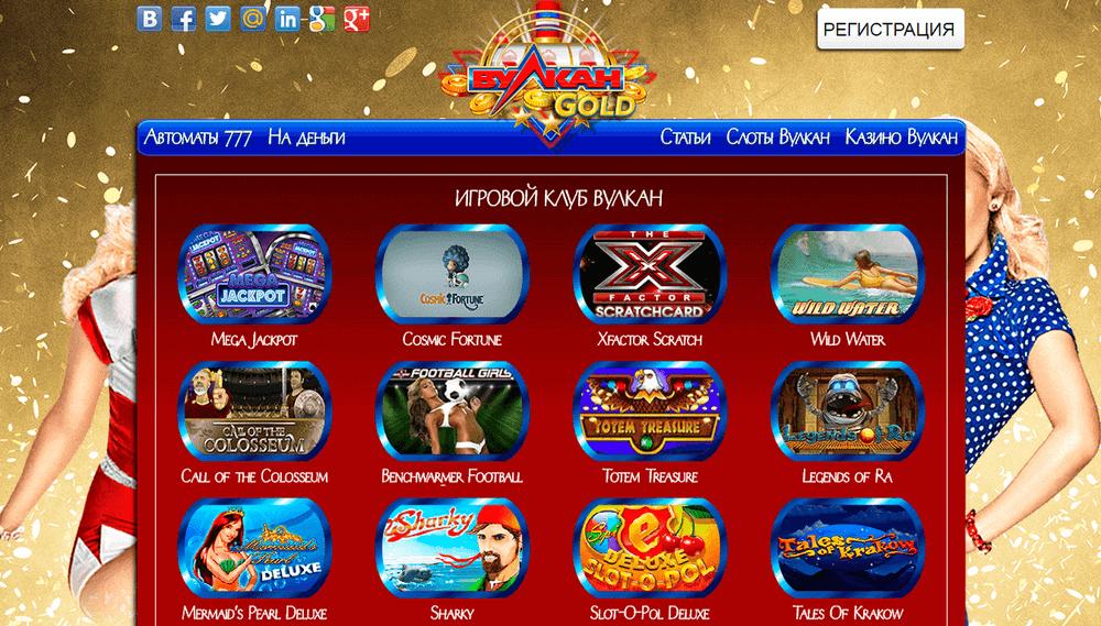 казино вулкан с автоматами в 50000 кредитов