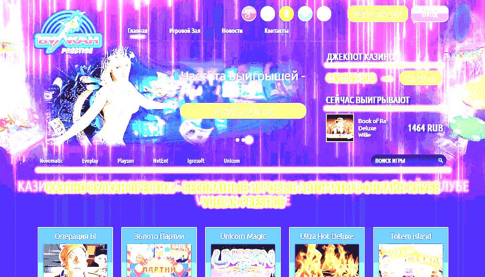 Русские игровые автоматы вулкан