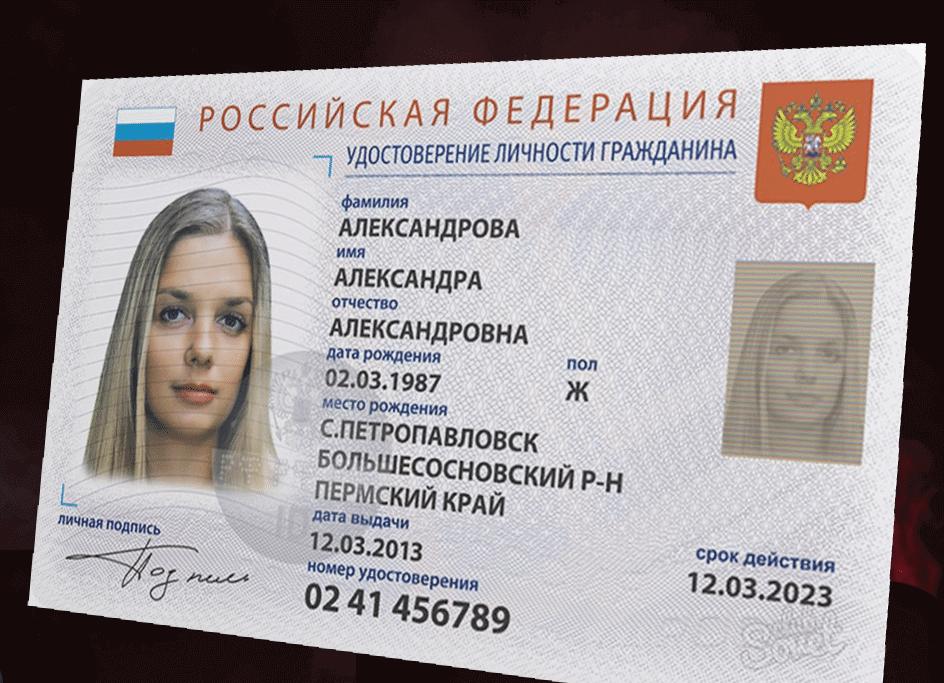 Почему паспорт гражданина рф в 2021 выдают уфмс