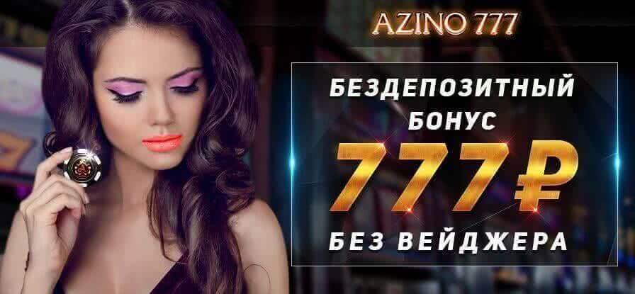 азино777 бездепозитный бонус 777 рублей