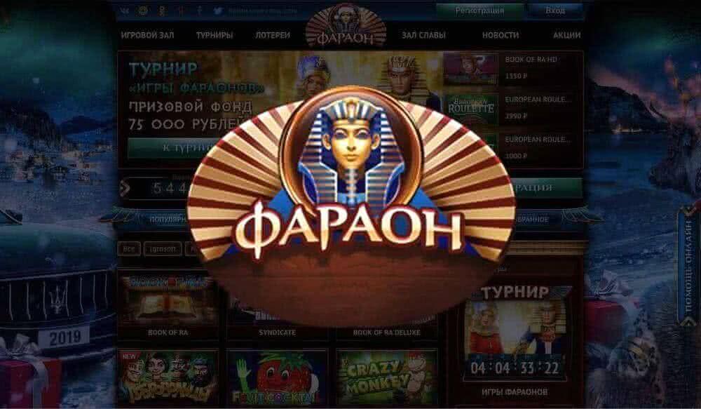официальный сайт казино фараон без регистрации