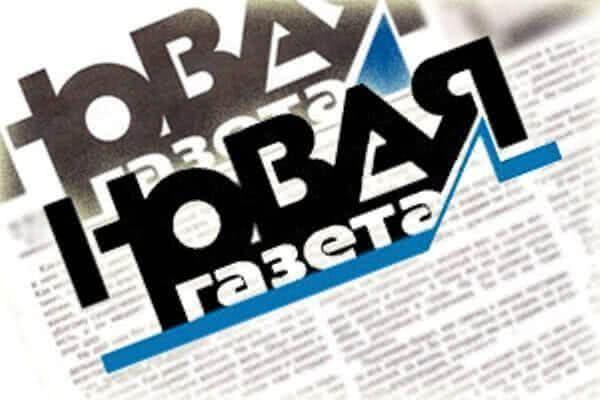 «Новая газета» защищает прозападные НКО
