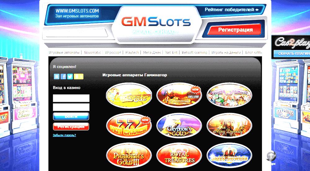 gmslots играть онлайн на деньги