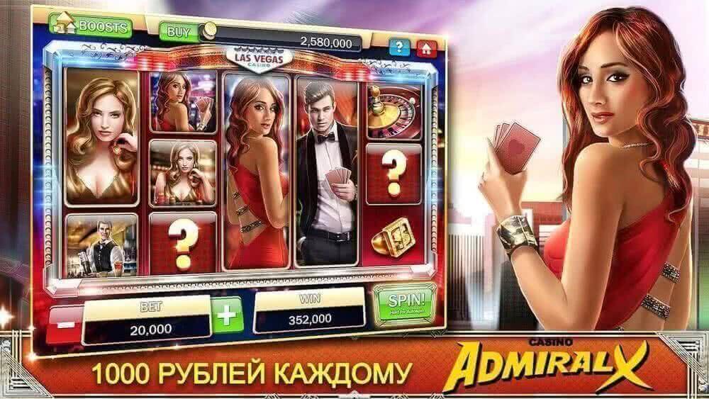 адмирал х казино онлайн 1000