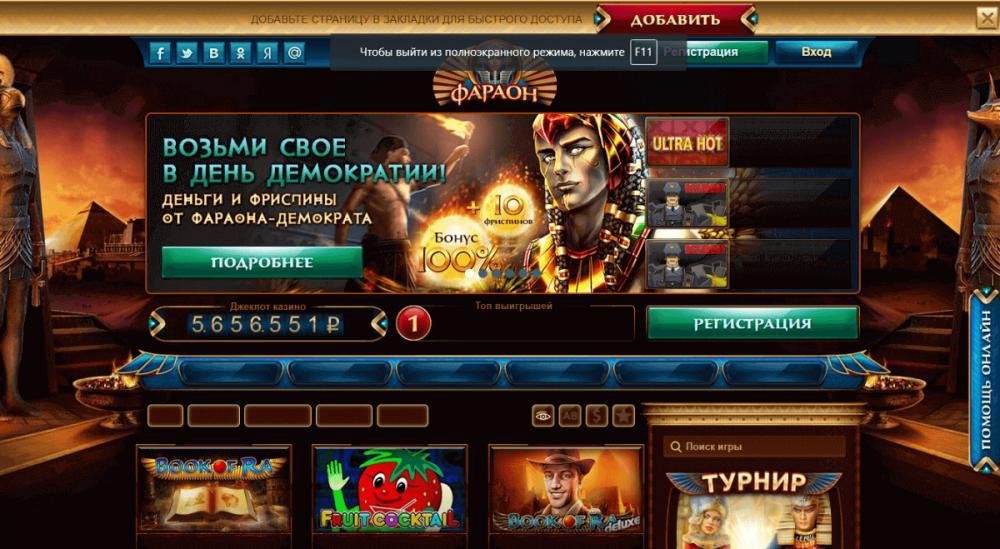 казино европа официальный сайт регистрация